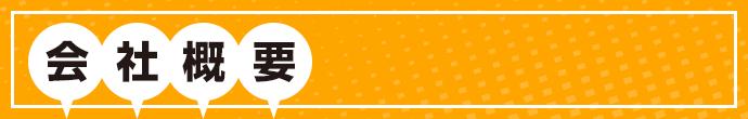 風呂釜撤去処分 Brainz 東京/埼玉/千葉|風呂釜・浴槽・給湯器・バスタブ・ガス湯沸かし器などの 撤去処分/引越し・不用品回収・リサイクル